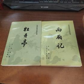 西厢记+牡丹亭【2本】