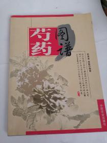 芍药图谱 (扉页有签名 详见图片)