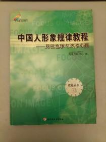 中国人形象规律教程:男性色彩与风格分册    2021.6.1