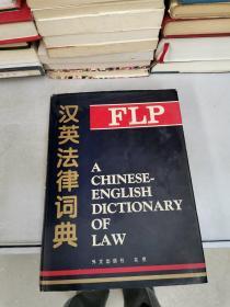 汉英法律词典【满30包邮】