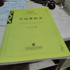 中国舞蹈史,内页干净