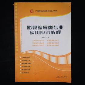 广播影视类高考专用丛书:影视编导类专业实用应试教程