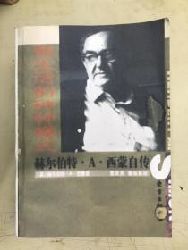 赫尔伯特.A.西蒙自传【请看清描述,售后不退】
