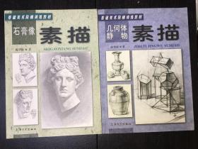 《几何体静物素描》+《石膏像素描》(近全新品),两本合售