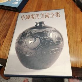 中国现代美术全集--陶瓷