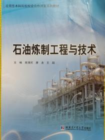 石油炼制工程与技术
