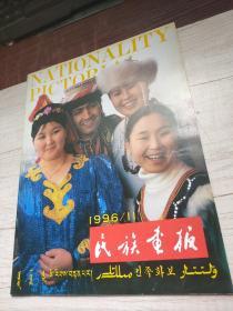 民族画报1996.11