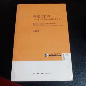 三联.哈佛燕京学术丛书--救赎与自救:中华基督教会边疆服务研究(一版一印)