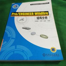 Pro/ENGINEER Wildfire结构分析