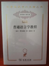 普通语言学教程(纪念版)