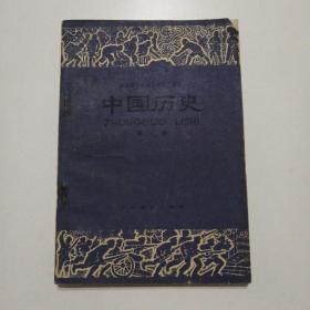 全日制十年制学校初中课本   中国历史  第三册