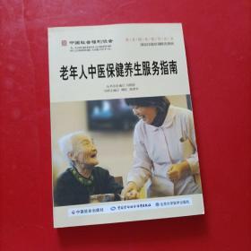 养老服务指导丛书:老年人中医保健养生服务指南