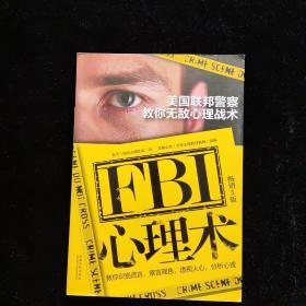 FBI心理术:美国联邦警察教你无敌心理战术(畅销5版)
