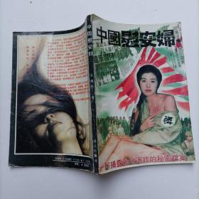中国慰安妇 (一部揭露战地军妓的秘密档案)