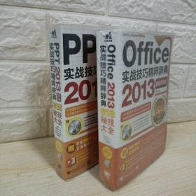Office 2013实战技巧精粹辞典,PPT实战技巧精粹辞典(2013超值全彩版) 有光盘两册合售