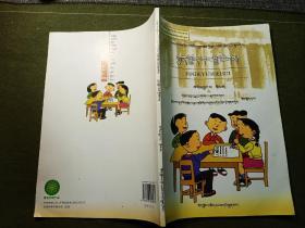 义务教育课程标准实验教科书  品德与社会 六年级上册 【藏文】