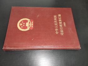 中华人民共和国司法行政规章汇编 1989