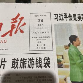 人民日报2015.8.29