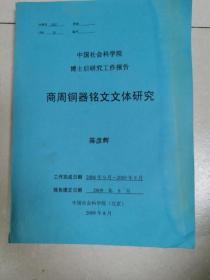 商周铜器铭文文体研究(博士后研究报告)