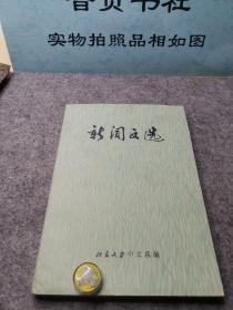 新闻文选(下册)