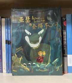 北欧神话冒险故事:亚瑟与金绳子(爱心树童书)