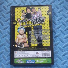 DVD光盘 电影(宝贝计划)主演 成龙 古天乐 高圆圆等(1碟)