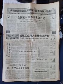 人民日报(1958年10月1日)5至12版