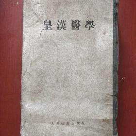 《皇汉医学》日 汤本求真著 周子叙 译 精装 1957年1版2印 馆藏 书品如图.