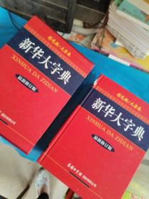 新华大字典(彩色版·大字本)(最新修订版)