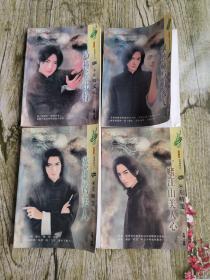 花雨系列:巧撞丘比特,英雄钓美人,驯兽师与刁蛮女,一睹江山美人心   4本合售