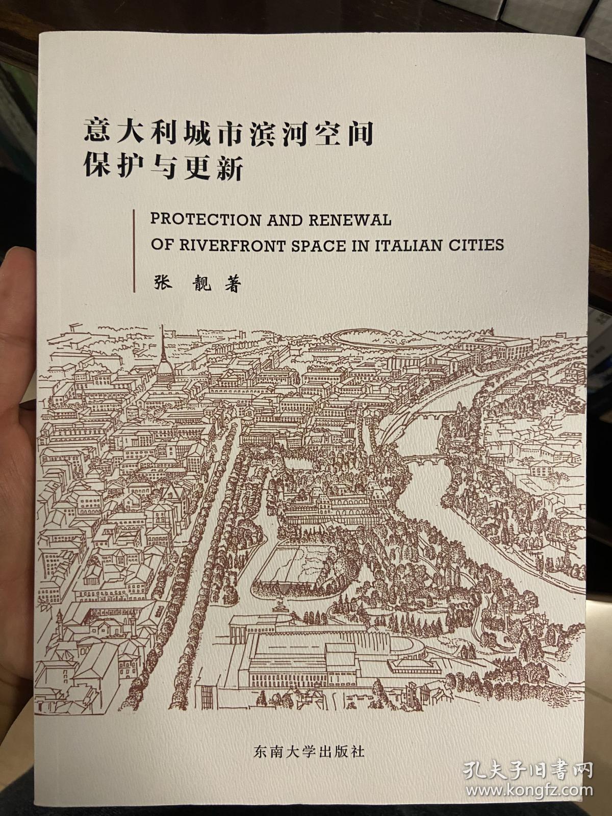 意大利城市滨河空间保护与更新