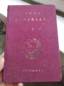 解放区1949年3月-中国妇女~第一次全国代表大会【纪念册】扉页大幅毛像!毛泽东、朱德、周恩来、任弼时题词
