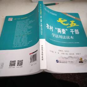 """农村""""两委""""干部学法用法读本(以案释法版)"""