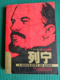 列宁 最新版修订本 上册