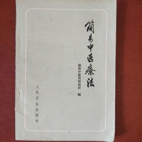 《简易中医疗法》湖南中医药研究所 人民卫生出版社 私藏 书品如图.