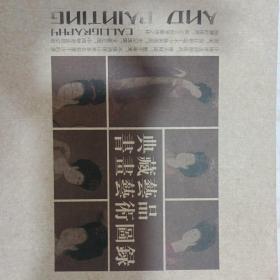 典藏艺品书画艺术图錄