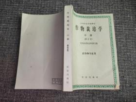 中等农业学校教材:作物栽培学(中册)(农作物专业用)(修订本)【品较好】