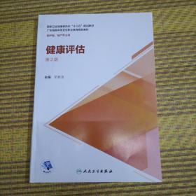 """健康评估(第2版) 国家卫生健康委员会""""十三五""""规划教材"""