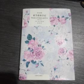 译文经典:亚当夏娃日记(一版一印5000册)