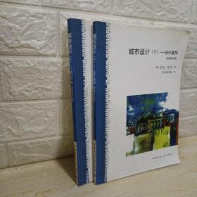 城市设计(上下)——设计建构(原著第六版) 设计方案(原著第七版)