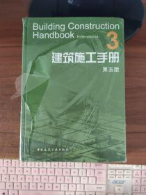 建筑施工手册(第五版)3(未拆封)