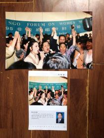 【老照片】共和国50年摄影获奖作品 联合国第四次世界妇女大会和'95非政府组织妇女论坛照片 肖喻雷摄影