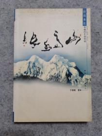 山高水长 西藏的生命传说 作者签赠本