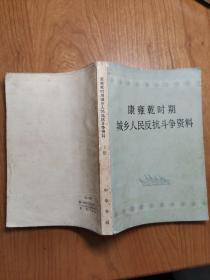 康雍乾时期城乡人民反抗斗争资料(下册)