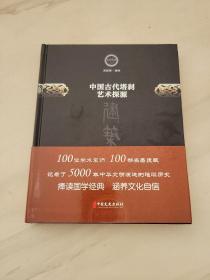 中国古代塔刹艺术探源/文史存典系列丛书·建筑卷