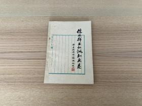 儒林群丑的讽刺画卷:评吴敬梓的《儒林外史》
