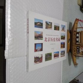 北京历史名园 未拆封