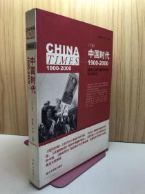《中国时代》(下):美国主流报刊撰写的中国百年现代史
