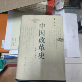 中国改革史