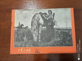 工农兵画报   1976.5